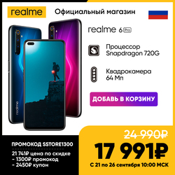 Smartphone realme 6 pro 128 GB Ru [superprice 17991₽ only from 21 to 26 September in the store realme] [promotional code sstore1300]