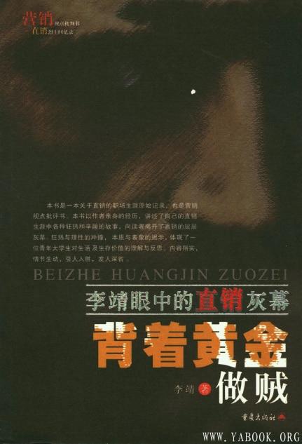 《背着黄金做贼:李靖眼中的直销灰幕》封面图片