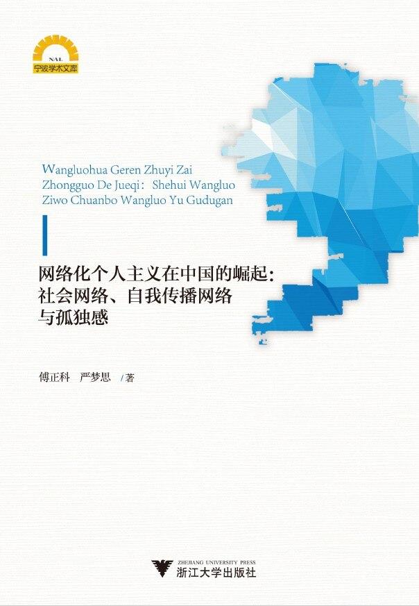 《网络化个人主义在中国的崛起:社会网络、自我传播网络与孤独》傅正科【文字版_PDF电子书_下载】