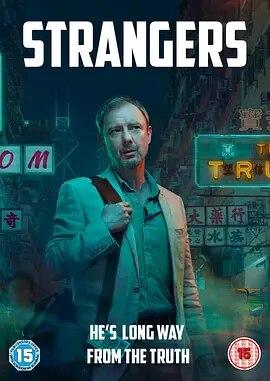 陌生人2018