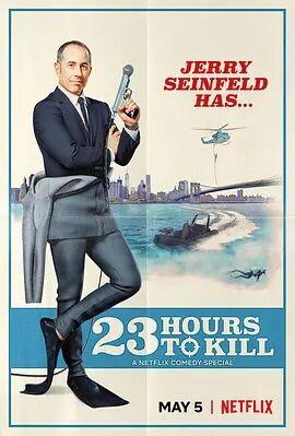 杰瑞史菲德:23小时杀时间