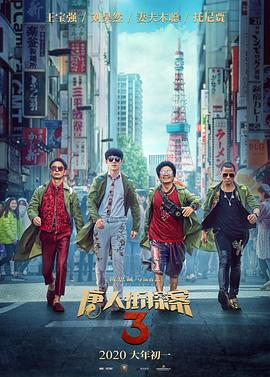 唐人街探案3
