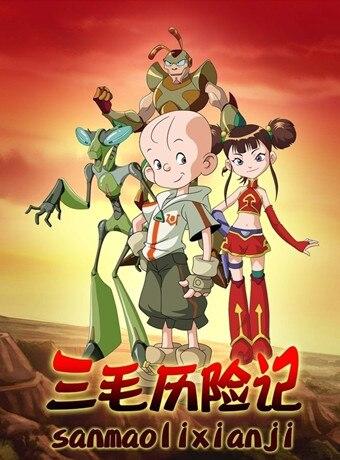 魔道祖师日语版