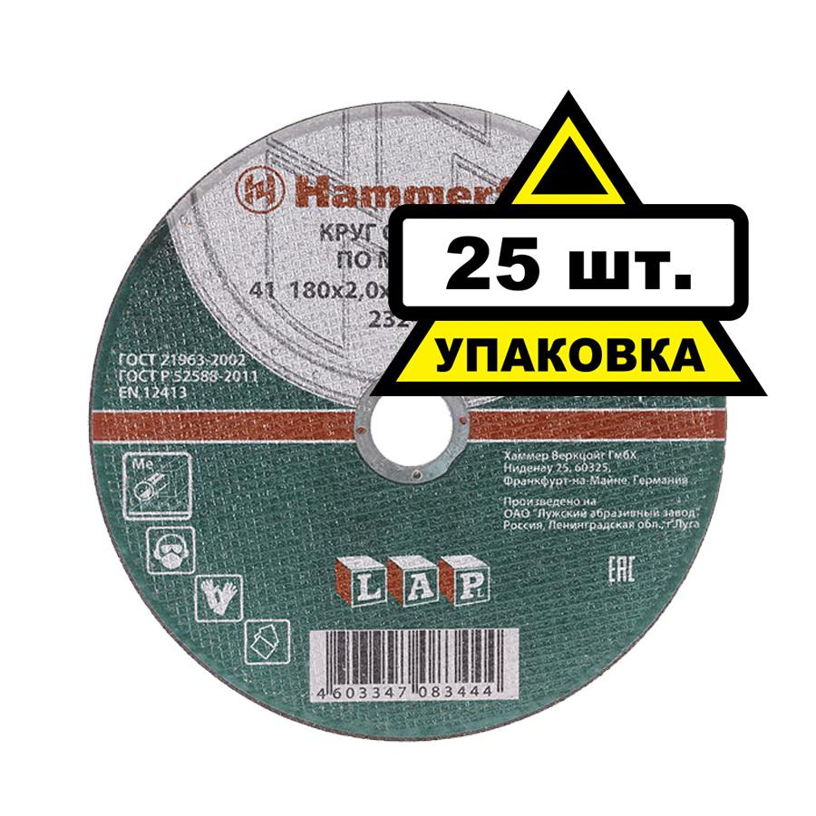 Circle Cutting HAMMER 180х2х22 Pack. 25 PCs