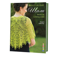 Book. Vintage shawls. We knit with spokes Andrea yurgrau ISBN 978 5 91906 491 6 tb.20