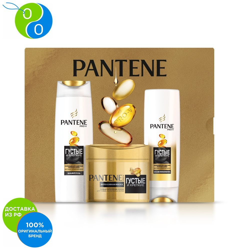 Gift Set: Pantene thick and strong (Shampoo 250ml + balsam conditioner 200ml + Mask 300ml),Shampoo 3in1, 3in1 shampoo + conditioner balm + means, aqualight, pantane, panten, pantene, pantene prov, panthene, pentene, pr цена