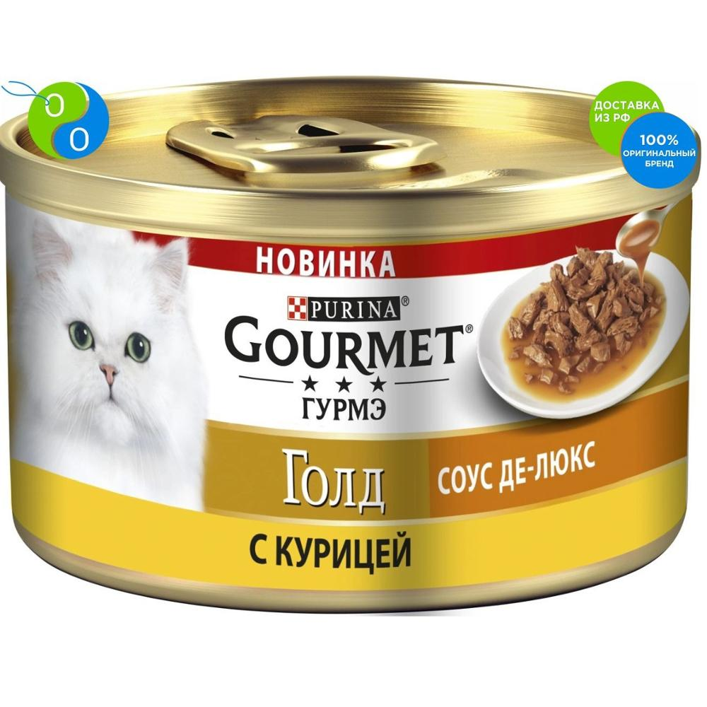 Set wet food Gourmet Gold Gourmet Sauce De suite for cats with chicken in a luxurious sauce Bank, 85g x 12 pcs.,Gourmet, Gourmet, gourme, cat food, wet food, soft pet food, souffle for cats, souffle cat food, cat food, cat wet food royal canin kitten sterilized kitches for kittens pieces in sauce 24 85 g