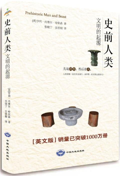 《史前人类:文明的起源》封面图片