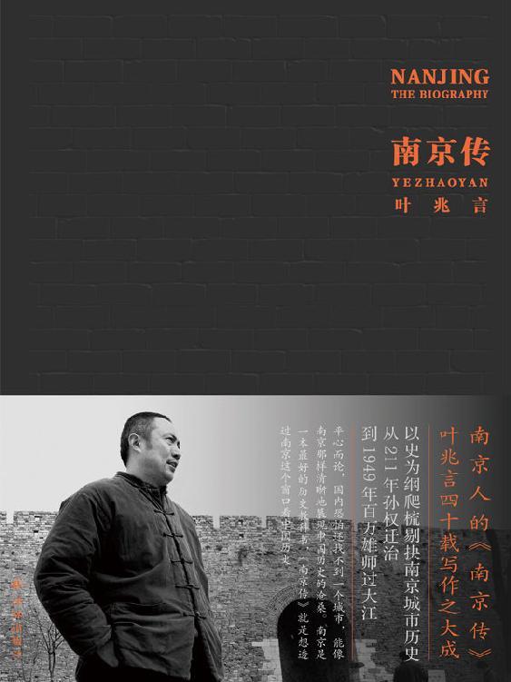 《南京传》(读懂南京,就是读懂中国历史)叶兆言【文字版_PDF电子书_下载】