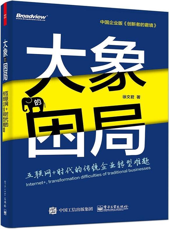《大象的困局:互联网+时代的传统企业转型难题》徐文君【文字版_PDF电子书_下载】