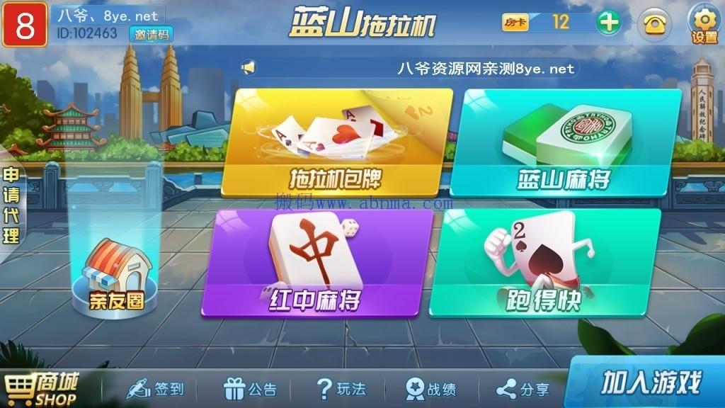 最新更新拖拉机娱乐主流扑克地主玩法房卡娱乐+俱乐部亲友圈+完整数据+完整双端