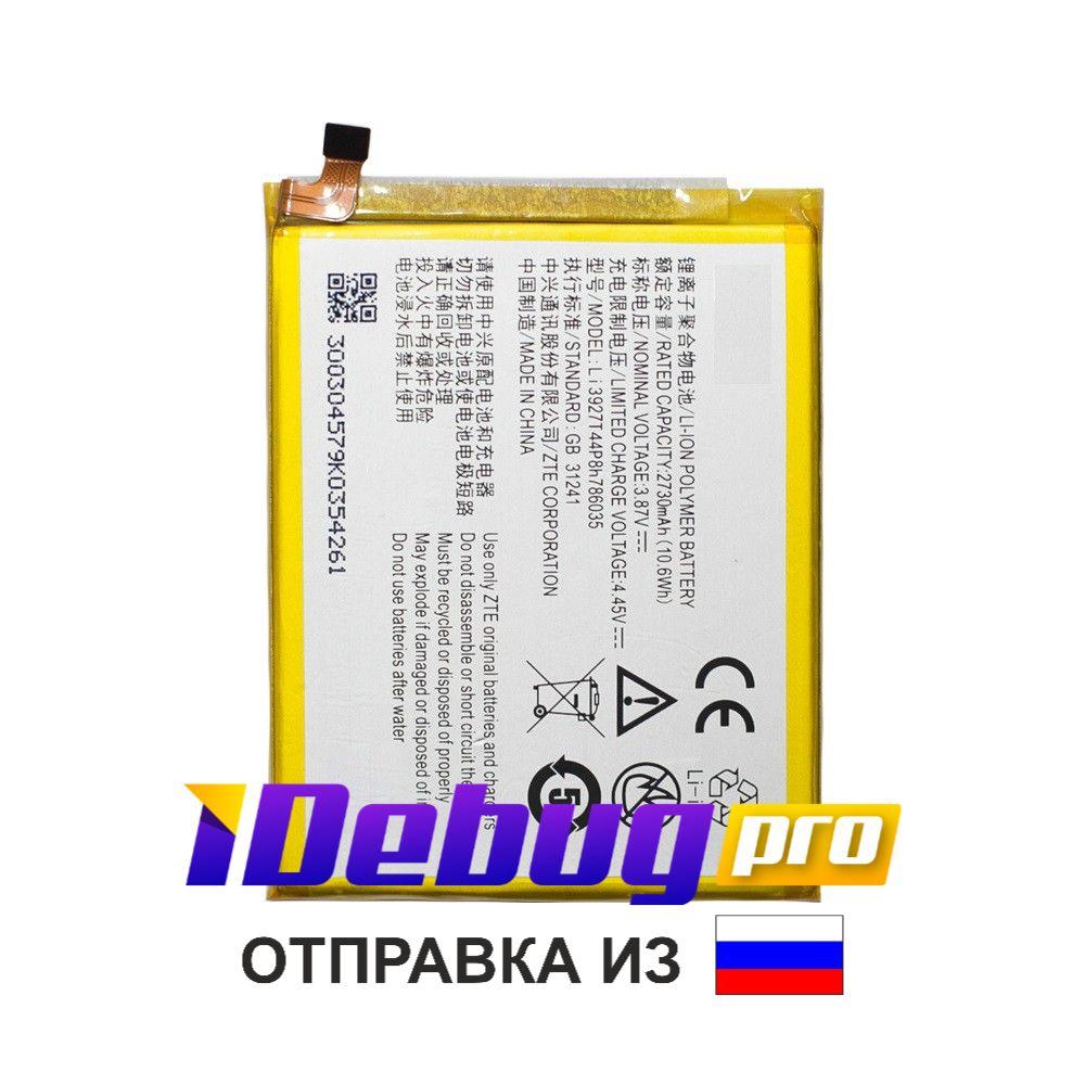 Аккумуляторная батарея для телефона смартфона ZTE Blade V8/ Li3927T44P8h786035 2730 mAh
