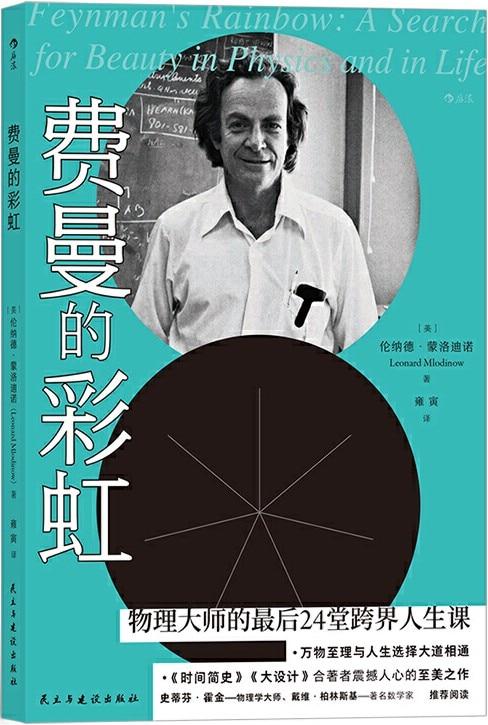 《费曼的彩虹》[美]伦纳德·蒙洛迪诺 著,雍寅 译【文字版_PDF电子书_下载】