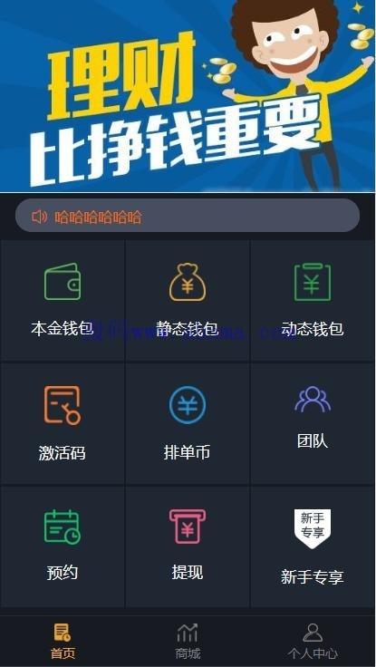 最新更新USDT虚拟币排单 虚拟钱包理财投资程序带商城支持商家入驻