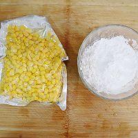 黄金玉米烙❗️饭店大菜在家轻松搞定❗️年夜宴客菜的做法图解1