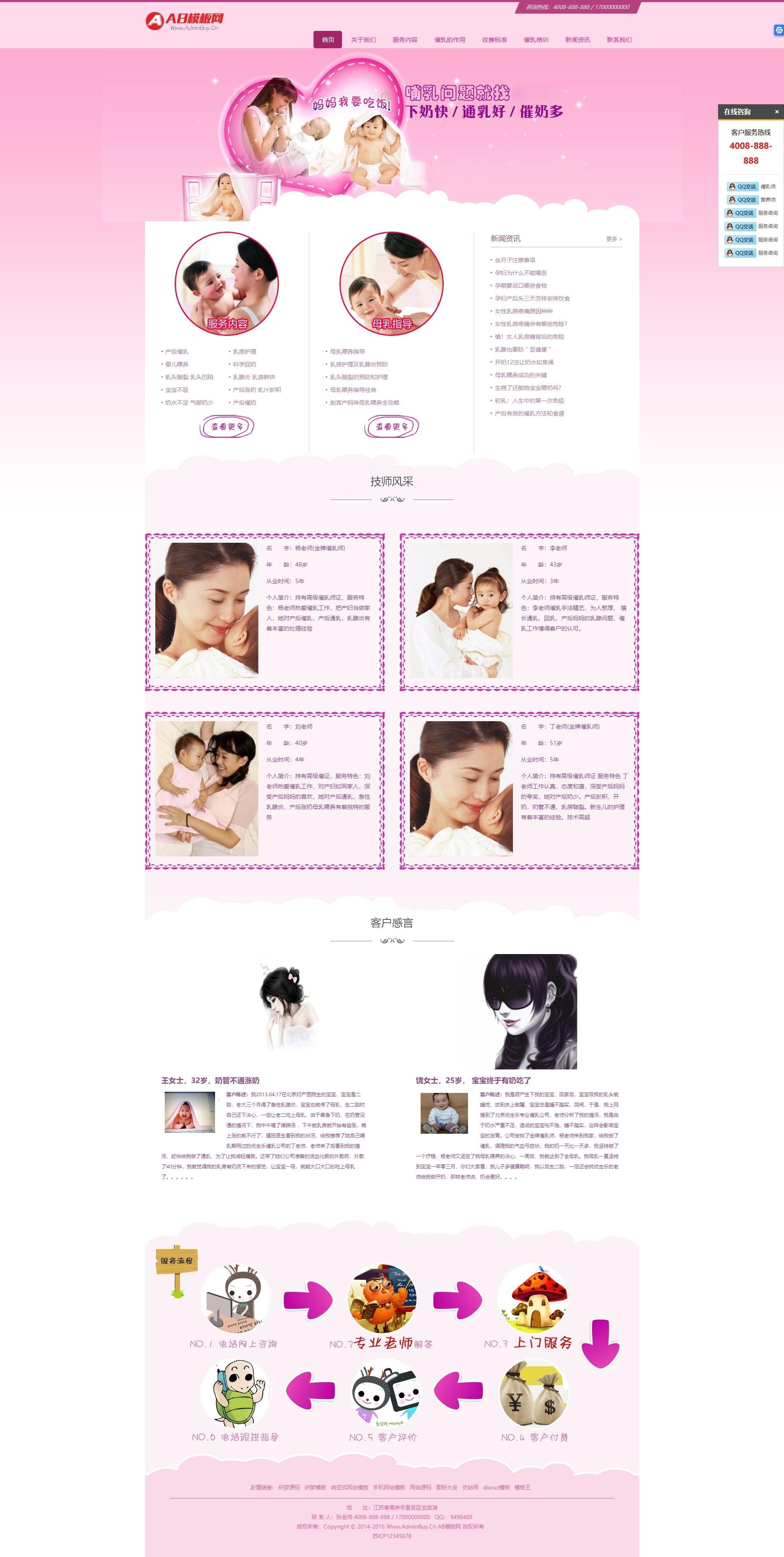 dedecms织梦模板粉红色母婴月嫂网站模板[自适应手机版]