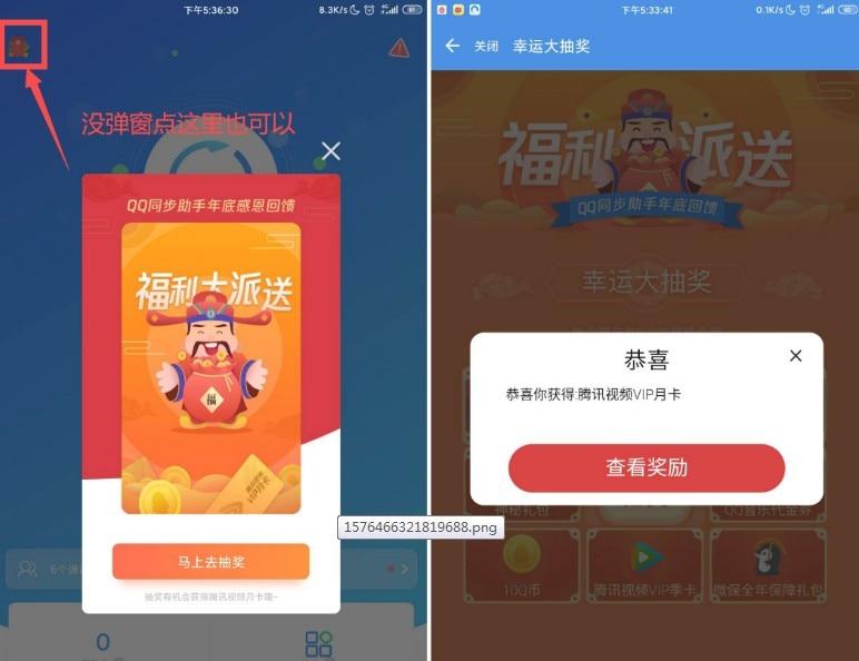 【福利】QQ同步助手获取一个月腾讯视频会员