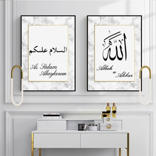 Modern Abstract Islamic Muslim Marble Background Wall Art Canvas Painting Poster and Print Pictures for Living Room Home Decor