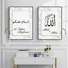 Moderne Abstracte Islamitische Moslim Marmeren Achtergrond Muur Canvas Schilderij Poster En Print Foto S Voor Woonkamer Home Decor