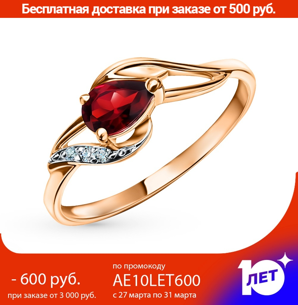 Gold Ring With Garnet & Diamonds Sunlight Sterling 585