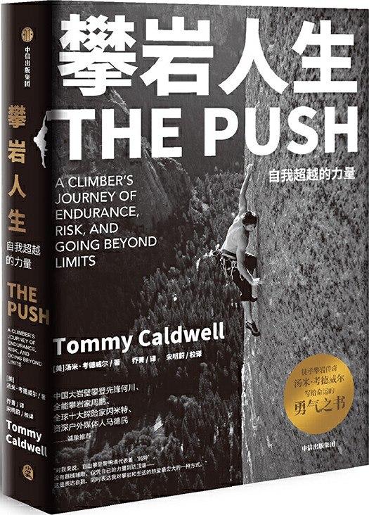 《攀岩人生》封面图片
