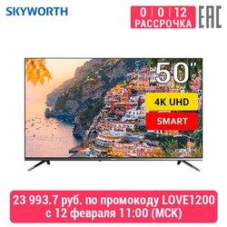 Телевизор 50 Skyworth 50Q20 4K Smart TV