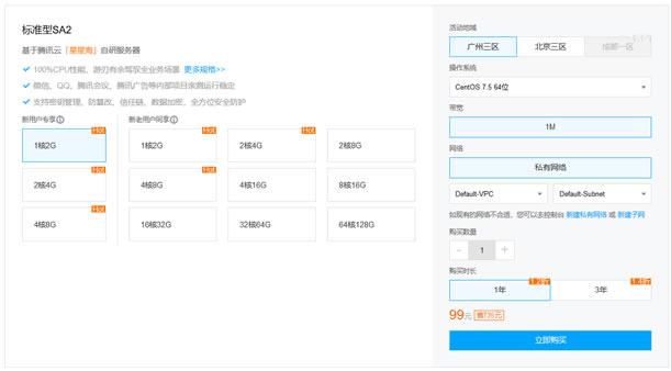 星星海SA2云服務器 1核2G1M配置年付99元起步 老用戶同享促銷