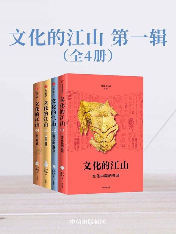 《文化的江山·第一辑(全4册)》封面图片