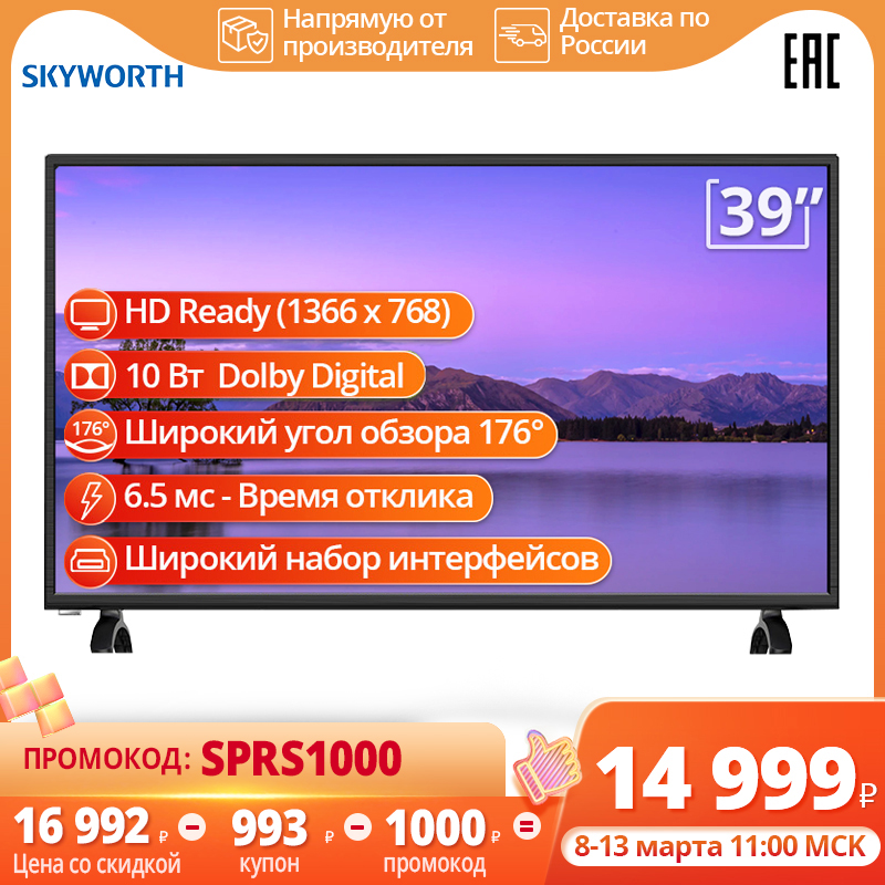 Телевизор 39 дюймов Skyworth 39E30 HD TV