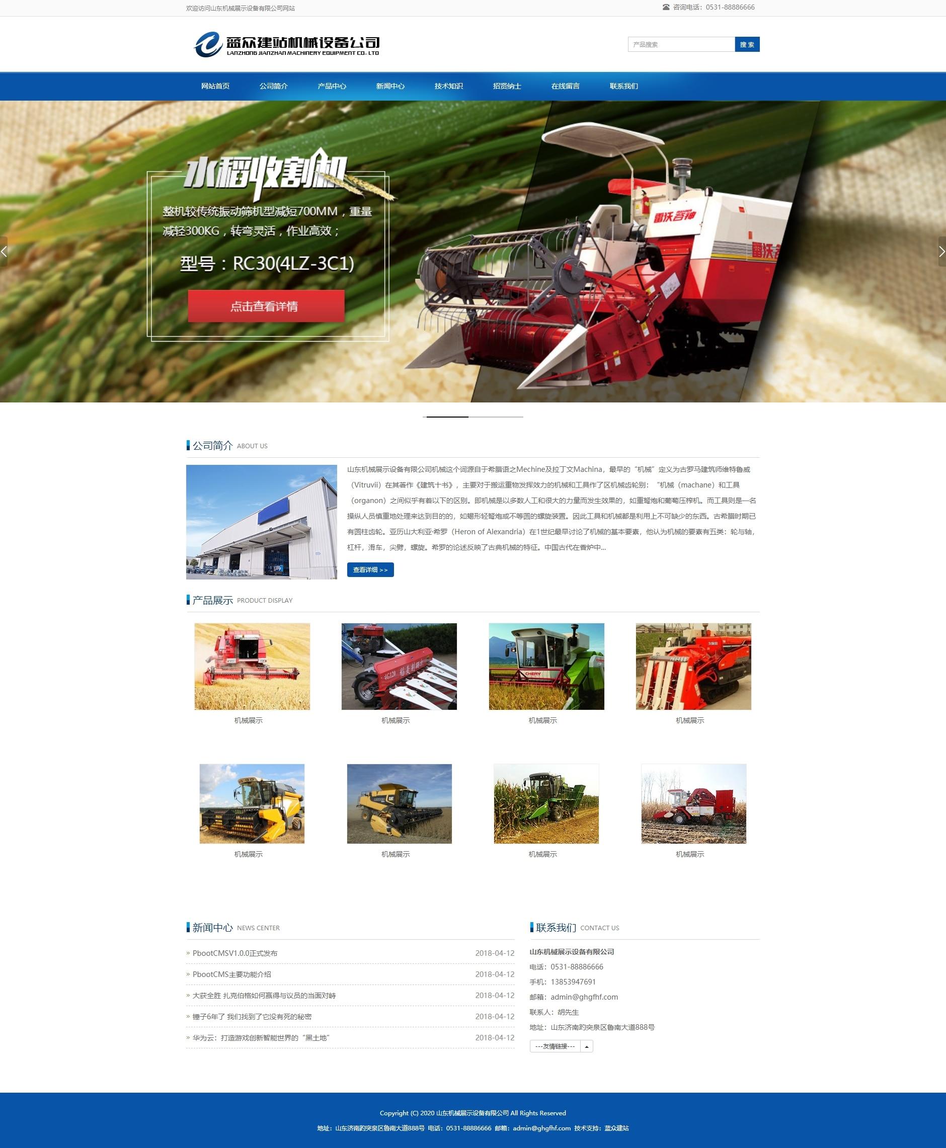 生态农业行业