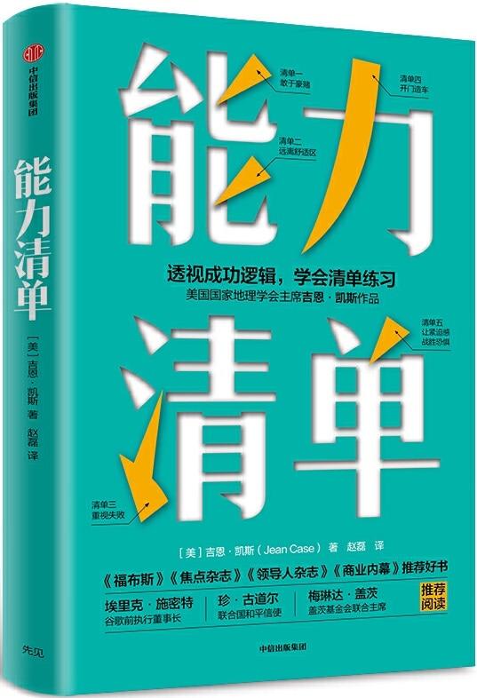 《能力清单》[美]吉恩·凯斯【文字版_PDF电子书_下载】
