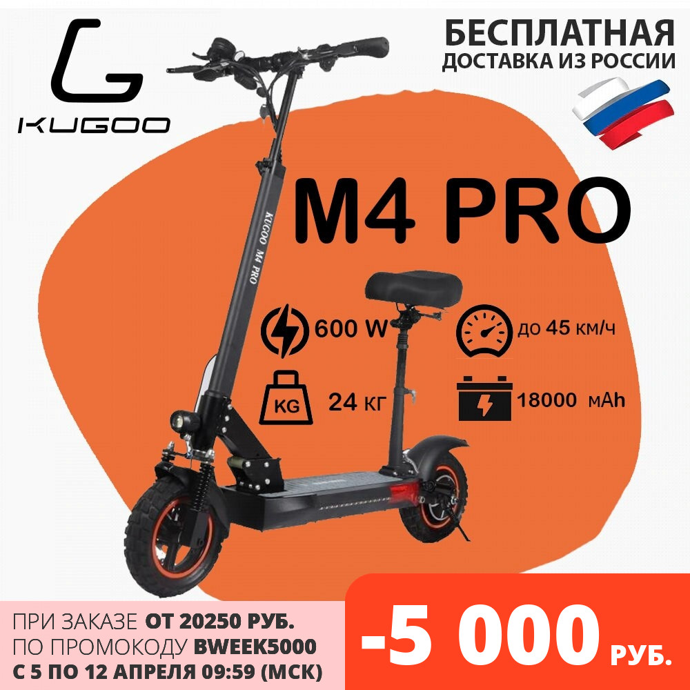 Электросамокат Kugoo M4 PRO 18 Ah Jilong Оригинальный ▼ Мощность 600 W▼ Склад в Москве ▼Аккумулятор 18 Ah▼ 150 кг Максимальная