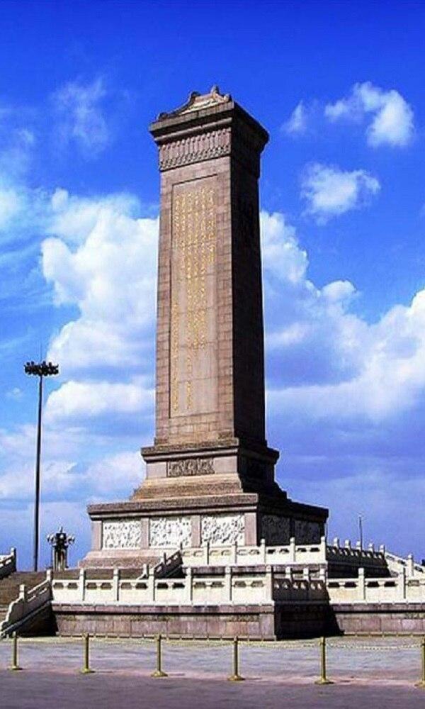 《人民英雄纪念碑》封面图片