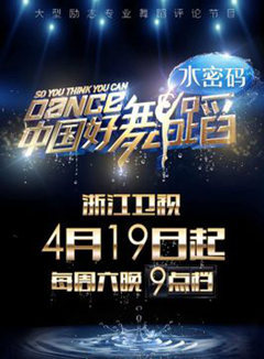 中国好舞蹈