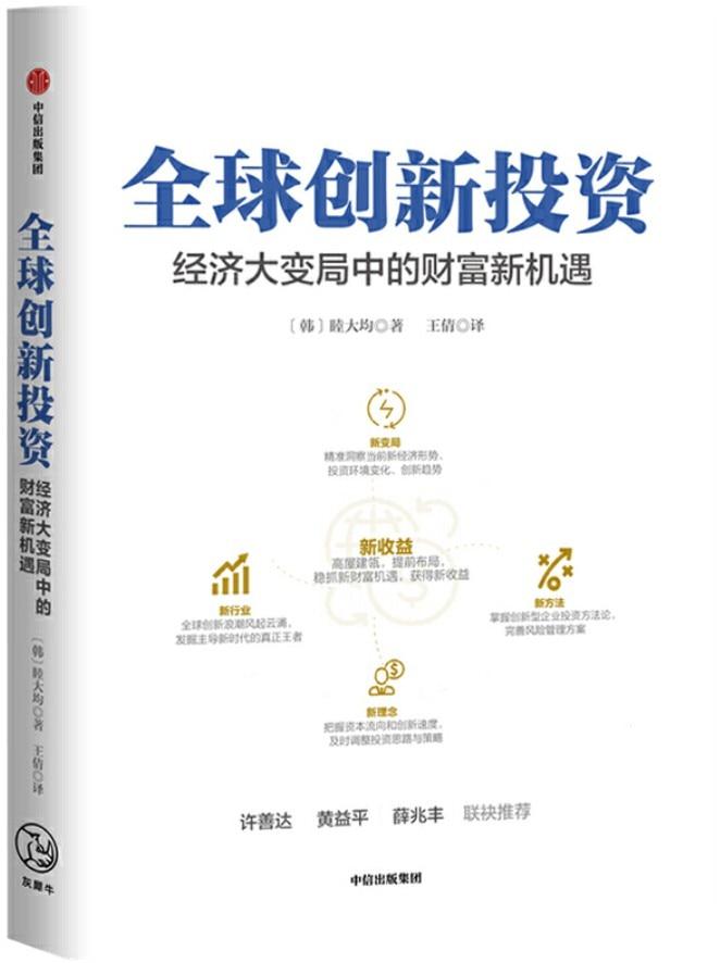 《全球创新投资》封面图片