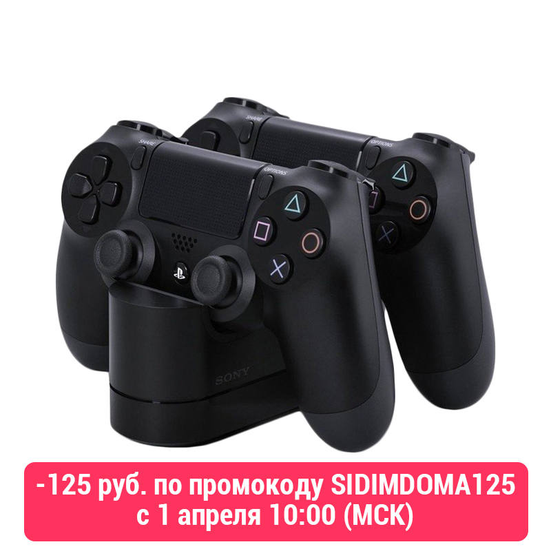 Charger PlayStation CUH-ZDC1