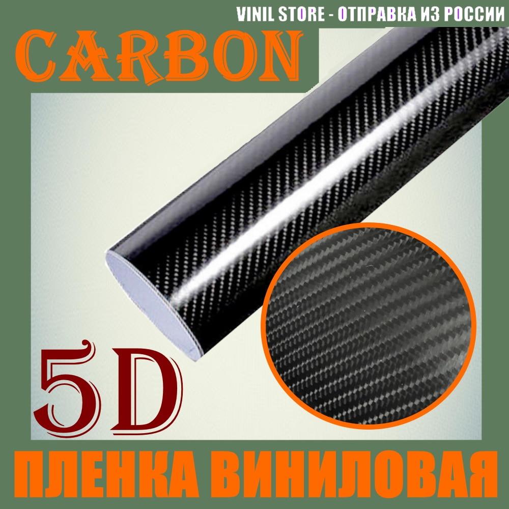 Карбон 5D глянцевая черная виниловая пленка самоклеящаяся для авто углеродное волокно защитная влагостойкая антицарапная