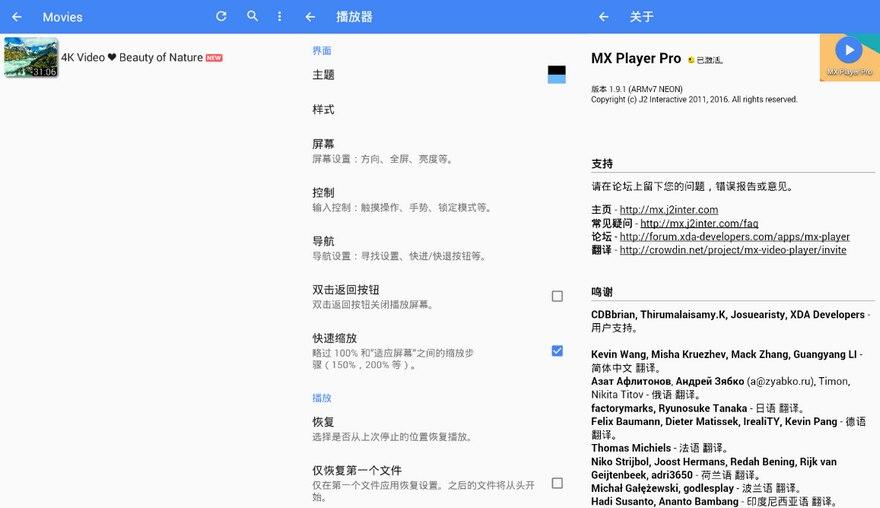 [雨辰软件下载]MX Player_v1.25.2纯净中文版