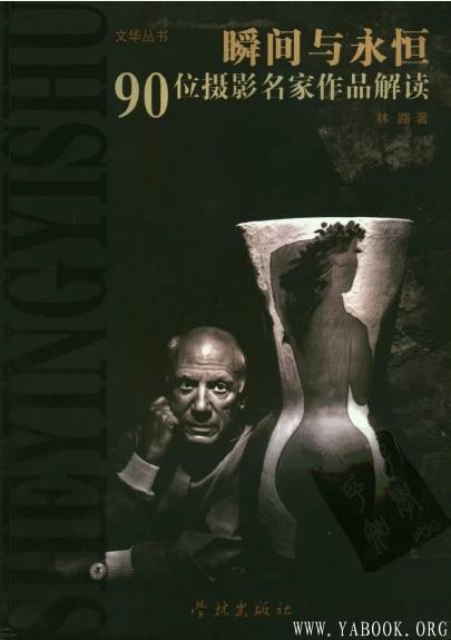 《瞬间与永恒:90位摄影名家作品解读》封面图片