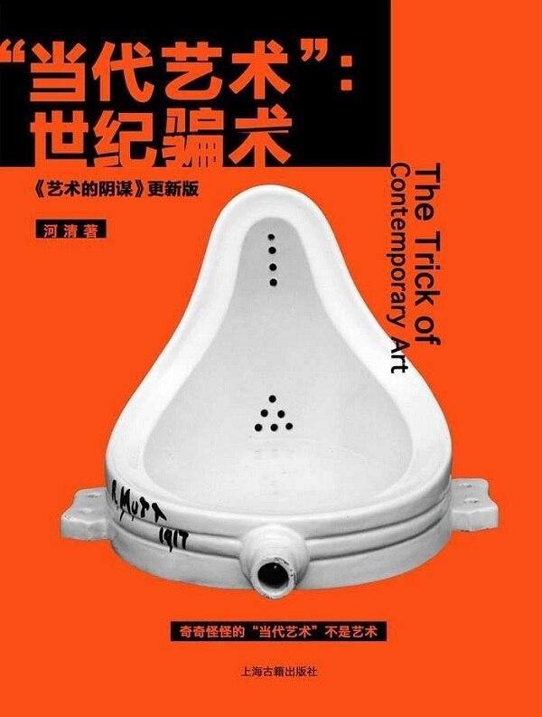 """《""""当代艺术"""":世纪骗术》河清【文字版_PDF电子书_下载】"""