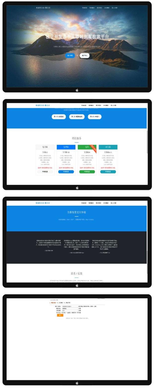 【收款平台】PHP个人即时到账收款平台源码 竣成码支付微支付 微信支付宝QQ支付接口