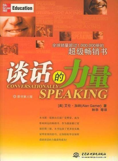 《谈话的力量》(Conversationally Speaking)((美)艾伦·加纳)文字版[PDF]