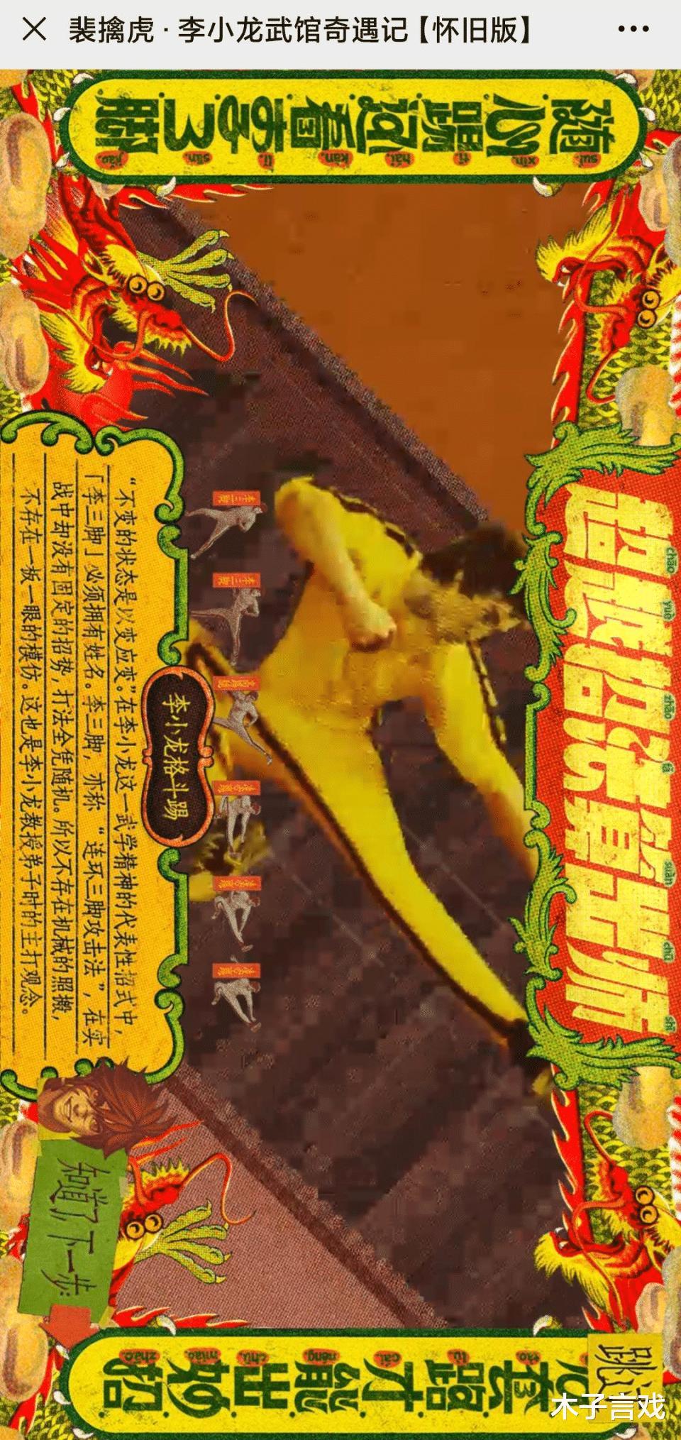 易烊千玺联名王者荣耀开启五周年:李小龙28号上线,特效意外曝光插图(5)