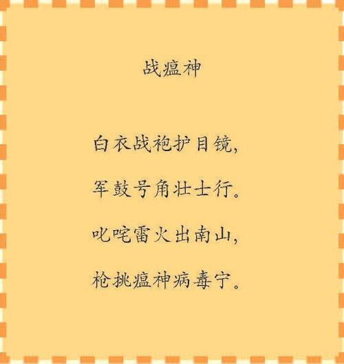 p13-2驻新加坡使馆教育参赞康凯为抗疫写作的小诗.jpg