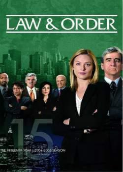 法律与秩序第十五季