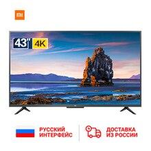 Телевизор Xiaomi mi tv 4S 43 android светодиодная подсветка Смарт ТВ 4K 1G+ 8G Custo mi zed русский язык