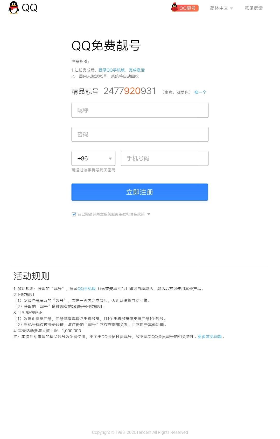 最新免费申请9位QQ靓号