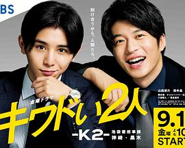 危险的二人-K2