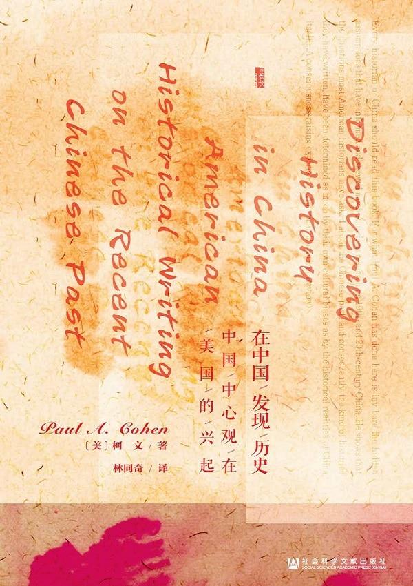《在中国发现历史:中国中心观在美国的兴起》封面图片