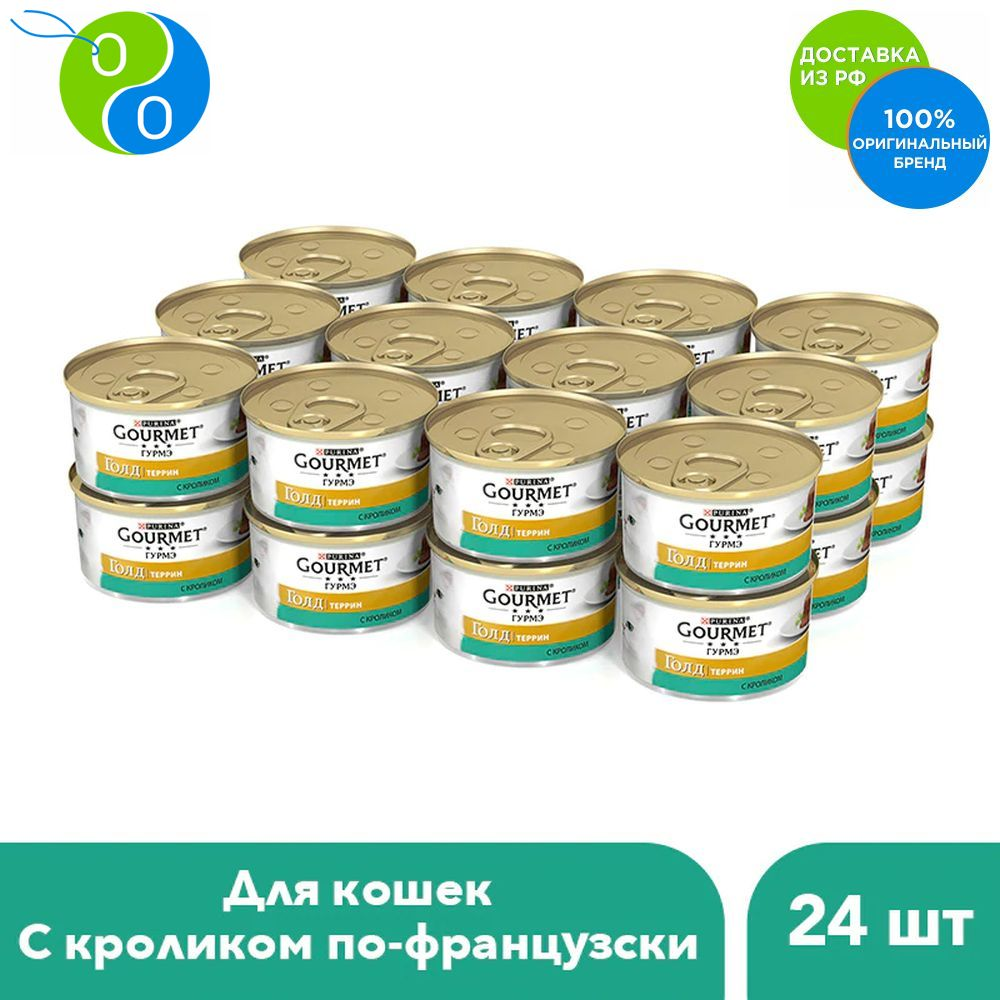 Set of wet food Gourmet Gourmet Gold terrine (slices in pate) for cats with rabbit French, Bank 85 g x 24 pcs.,Gourmet, Gourmet, gourme, cat food, wet food, soft pet food, souffle for cats, souffle cat food, cat food, cat wet food royal canin kitten sterilized kitches for kittens pieces in sauce 24 85 g